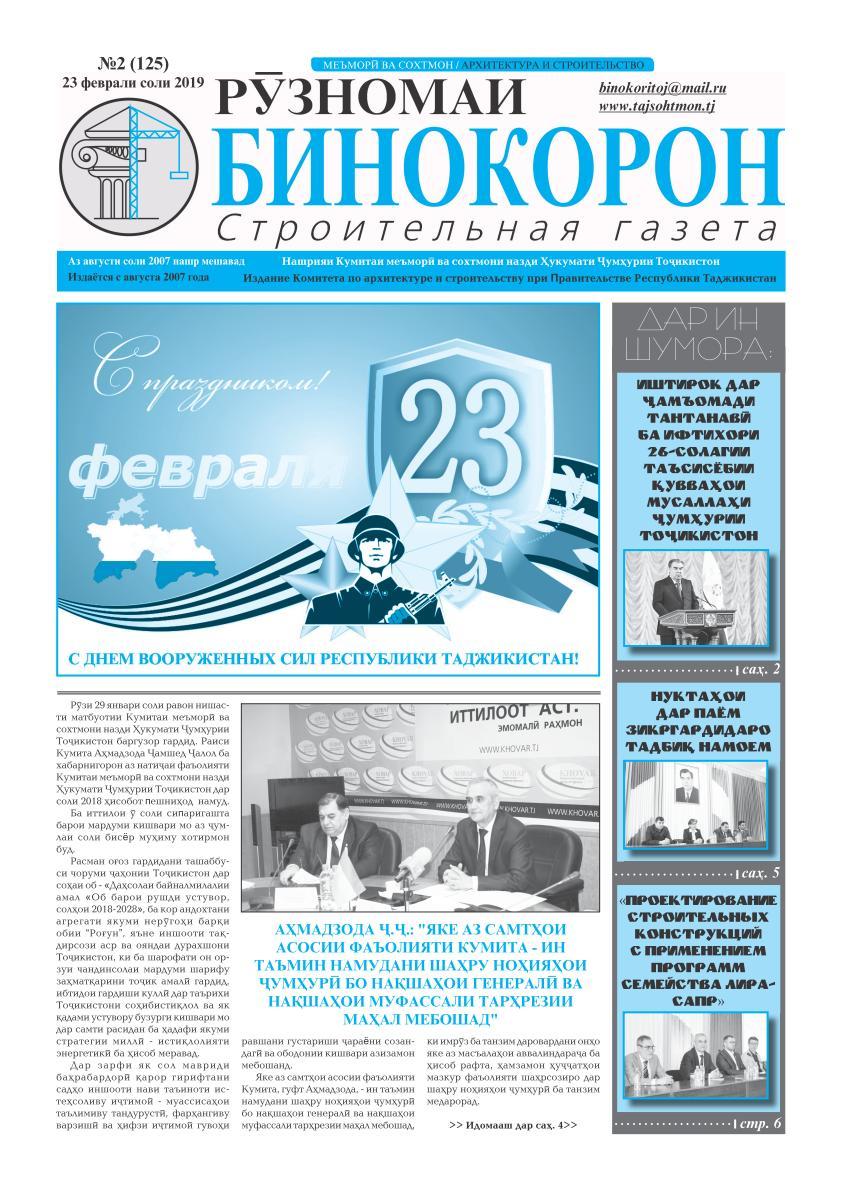 """""""Рӯзномаи бинокорон"""" №2 (125)"""