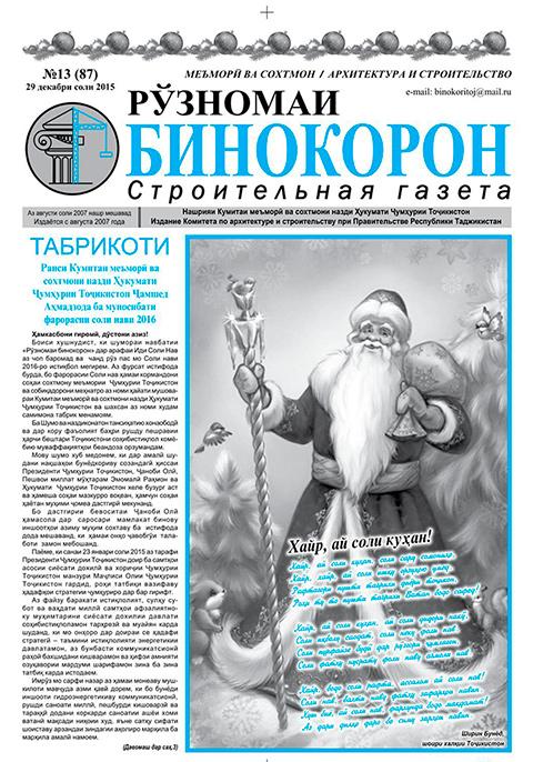 """""""Рӯзномаи бинокорон"""" №13 (87)"""