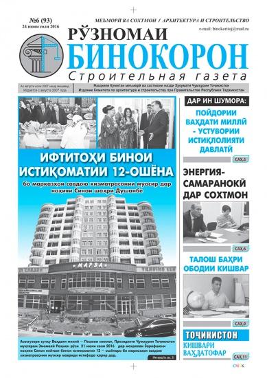"""""""Рӯзномаи бинокорон"""" №6 (93)"""