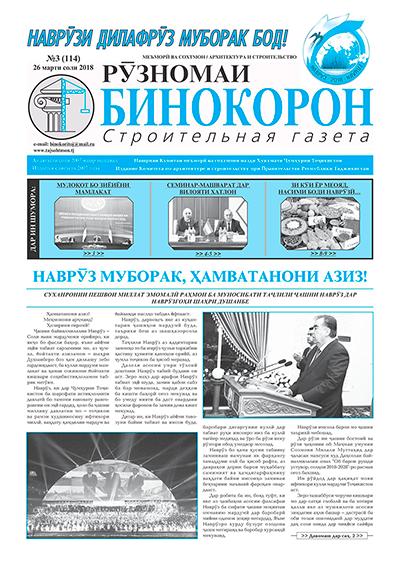 """""""Рӯзномаи бинокорон"""" №3 (114)"""
