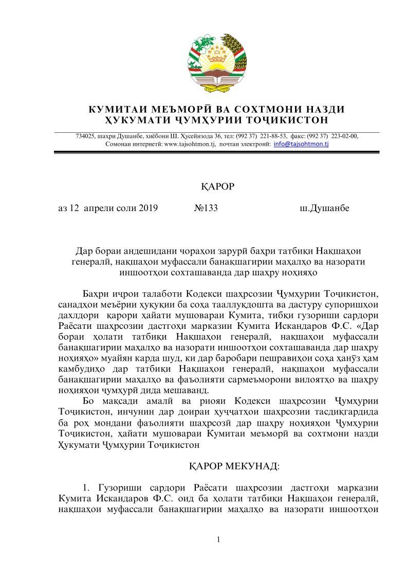 ҚАРОР аз 12 апрели соли 2019 №133 ш. Душанбе