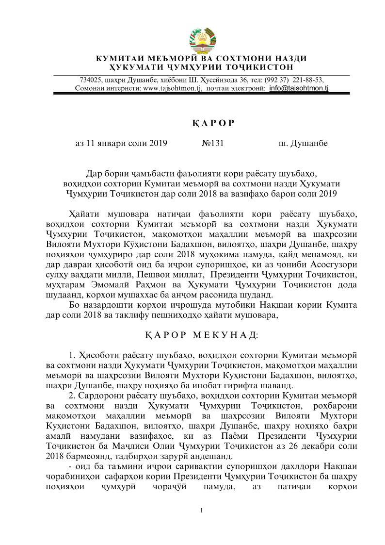 ҚАРОР аз 11 январи соли 2019 №131 ш. Душанбе