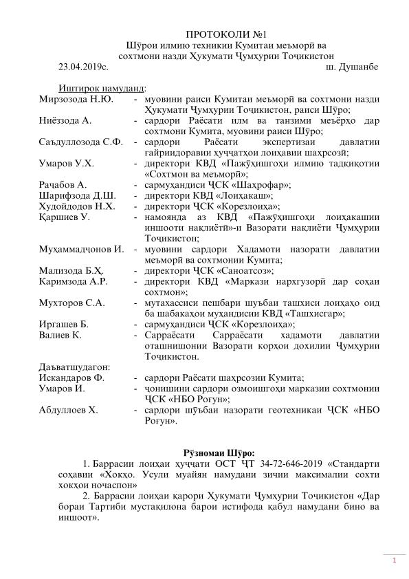 Протоколи №1 аз 23.04.2019с.