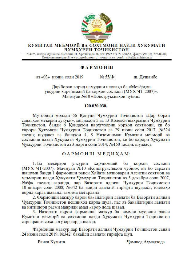 ФАРМОИШ аз «03»  июни  соли 2019               № 55/Ф                  ш. Душанбе