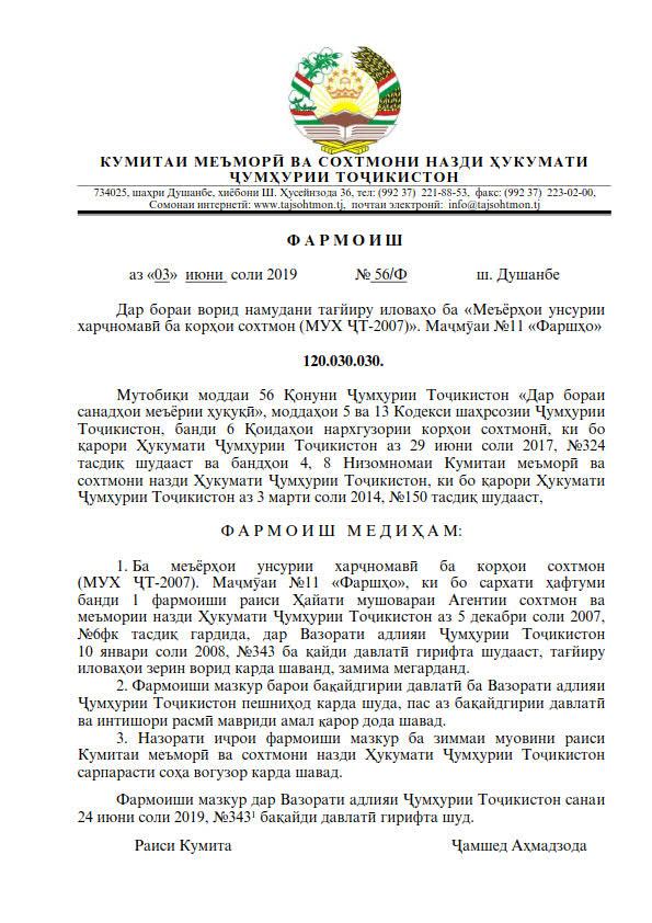 ФАРМОИШ аз «03»  июни  соли 2019               № 56/Ф                  ш. Душанбе