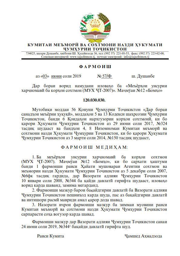ФАРМОИШ аз «03»  июни соли 2019               № 57/Ф                   ш. Душанбе