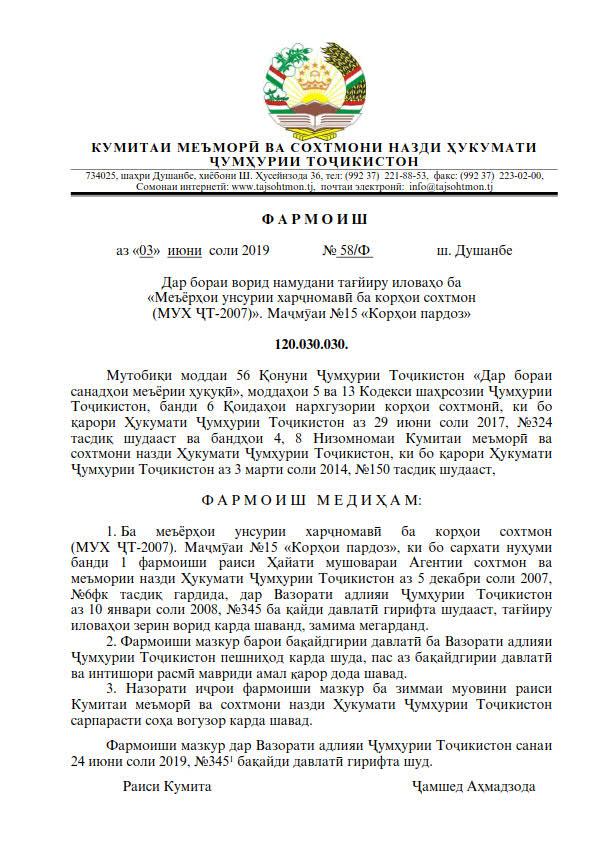ФАРМОИШ аз «03»  июни  соли 2019               № 58/Ф                   ш. Душанбе