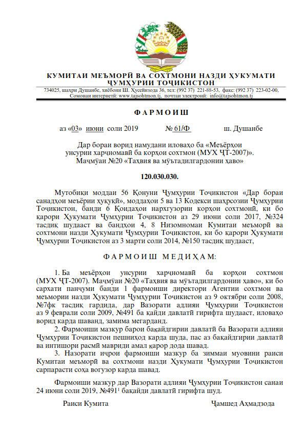 ФАРМОИШ аз «03»  июни  соли 2019    № 61/Ф                   ш. Душанбе