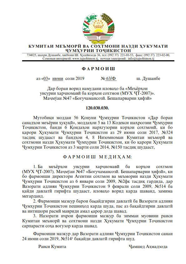 ФАРМОИШ аз «03»  июни  соли 2019               № 63/Ф                   ш. Душанбе