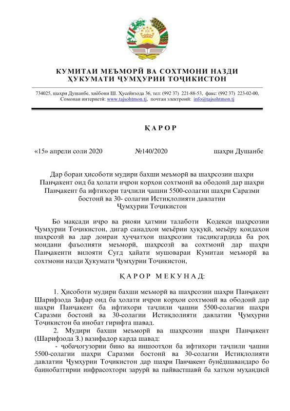 ҚАРОР  «15» апрели соли 2020    №140/2020   шаҳри Душанбе