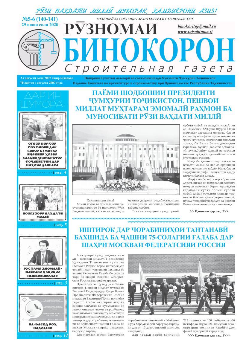 """""""Рӯзномаи бинокорон"""" №5-6 (140-141)"""