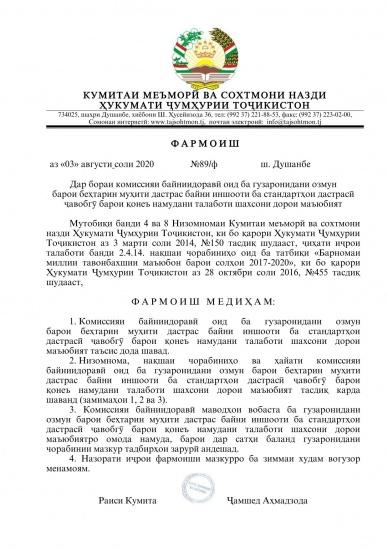 ФАРМОИШ аз «03» августи соли 2020        №89/ф                   ш. Душанбе