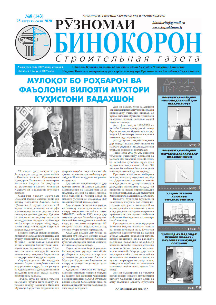 """""""Рӯзномаи бинокорон"""" №8 (143)"""