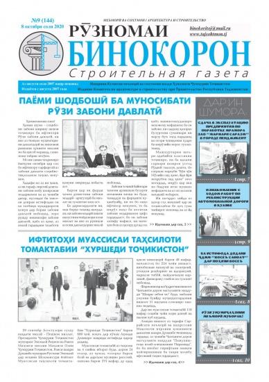 """""""Рӯзномаи бинокорон"""" №9 (144)"""