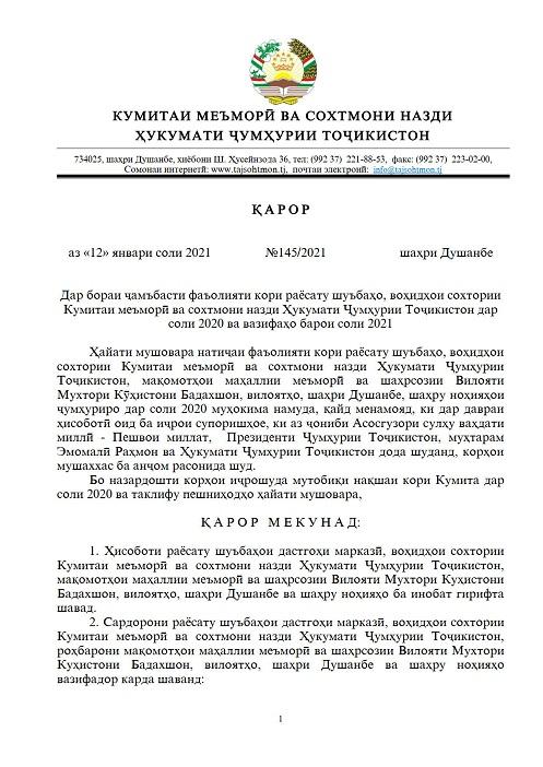 ҚАРОР аз «12» январи соли 2021 №145/2021 ш. Душанбе