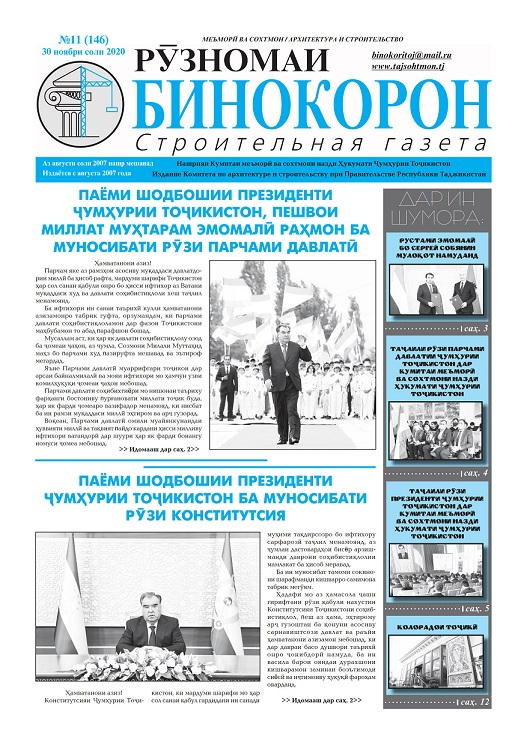 """""""Рӯзномаи бинокорон"""" №11 (146)"""