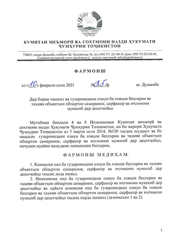ФАРМОИШ аз 10 феврали соли 2021 №25/ф ш. Душанбе