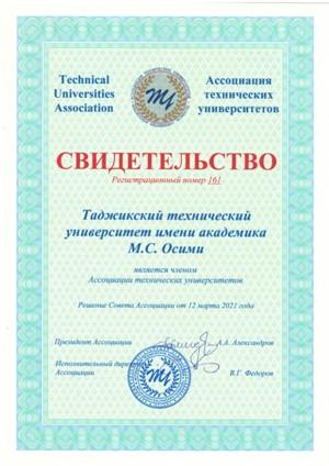 Донишгоҳи техникии Тоҷикистон узви Ассотсиатсияи донишгоҳҳои техникии кишварҳои ИДМ гардид