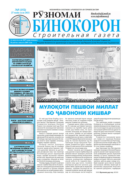 """""""Рӯзномаи бинокорон"""" №5 (152)"""